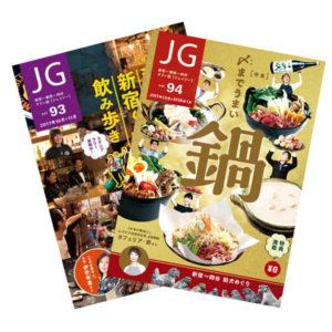 JG(ジェイジー)vol.94 〆までうまい鍋