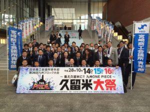 九州ブロック大会久留米大祭