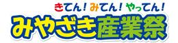 宮崎産業祭特設サイト